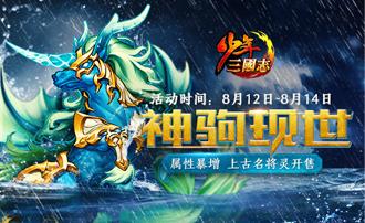 《少年三国志》欢庆活动开幕!