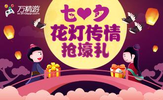 """七夕节花灯传情 """"万精游""""狂送黑鲨手机!"""