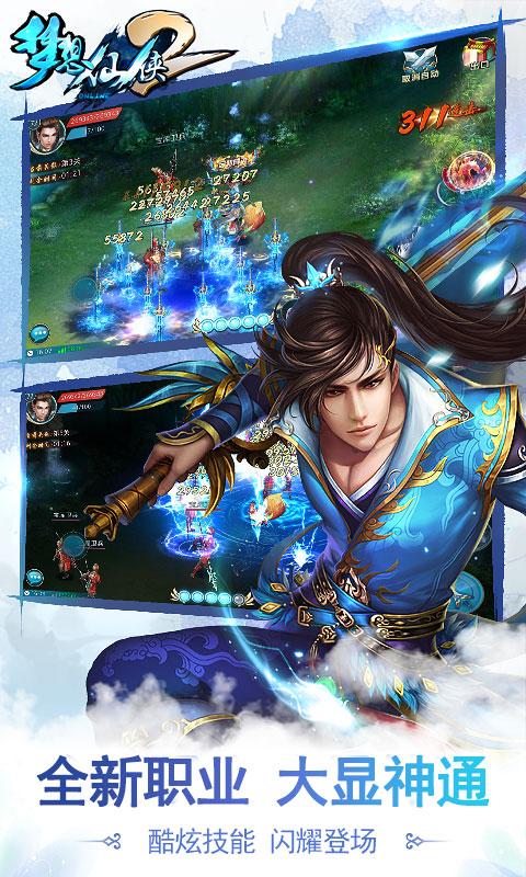梦想仙侠游戏截图1