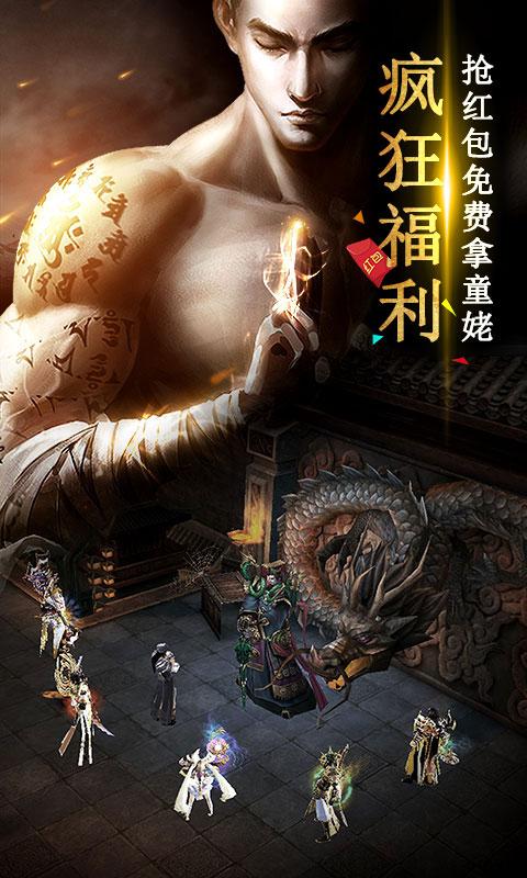 天龙3D游戏截图4
