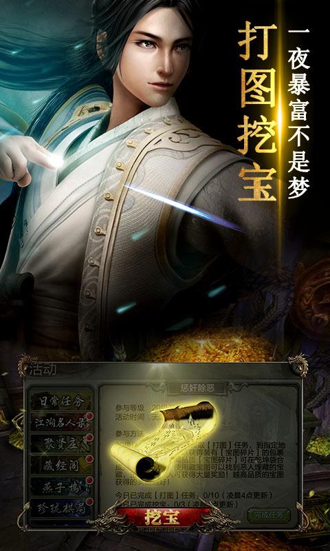 天龙3D游戏截图3
