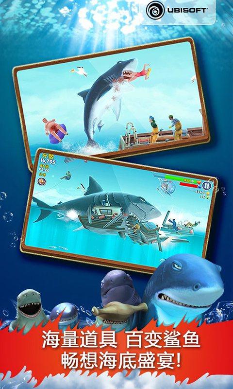 饥饿鲨:进化游戏截图5
