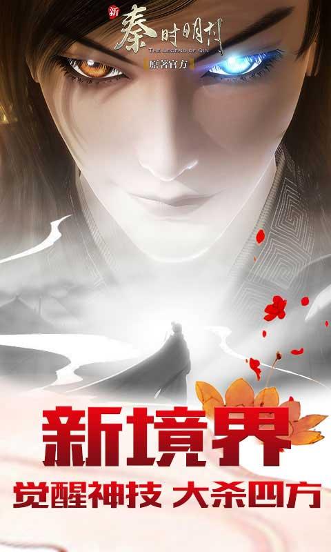 新秦时明月游戏截图2