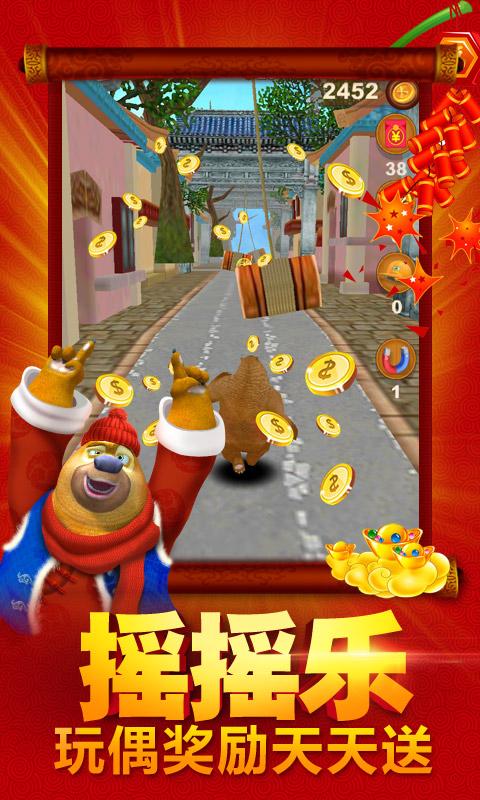 熊出没之熊大快跑游戏截图4