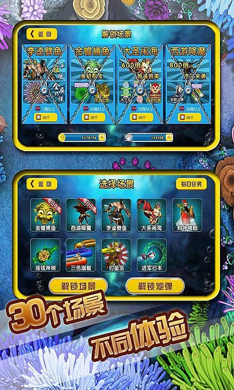 千炮捕鱼游戏截图2
