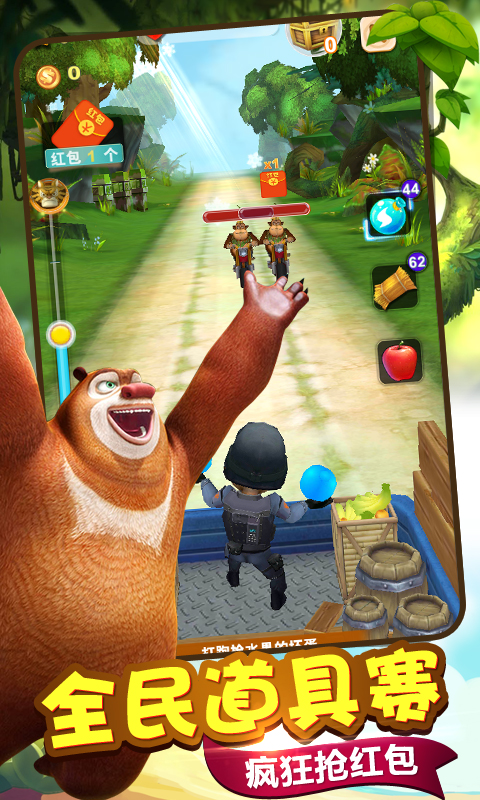 熊出没2游戏截图2