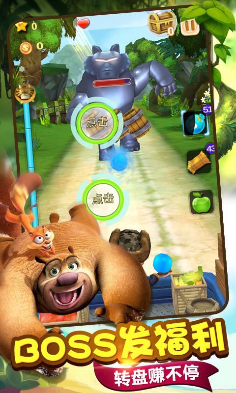 熊出没2游戏截图3