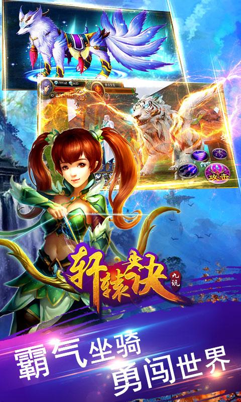 轩辕诀游戏截图2