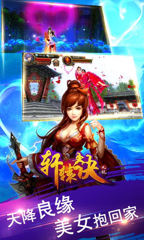 轩辕诀游戏截图3