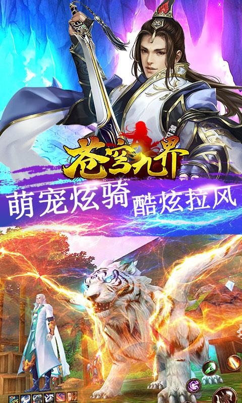 苍穹九界游戏截图5