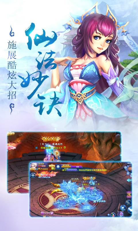 仙剑诛魔游戏截图3