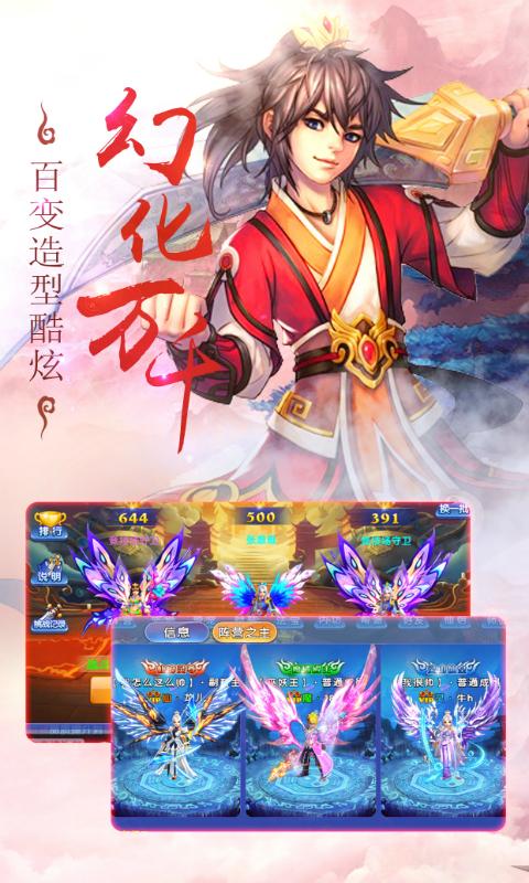 仙剑诛魔游戏截图5