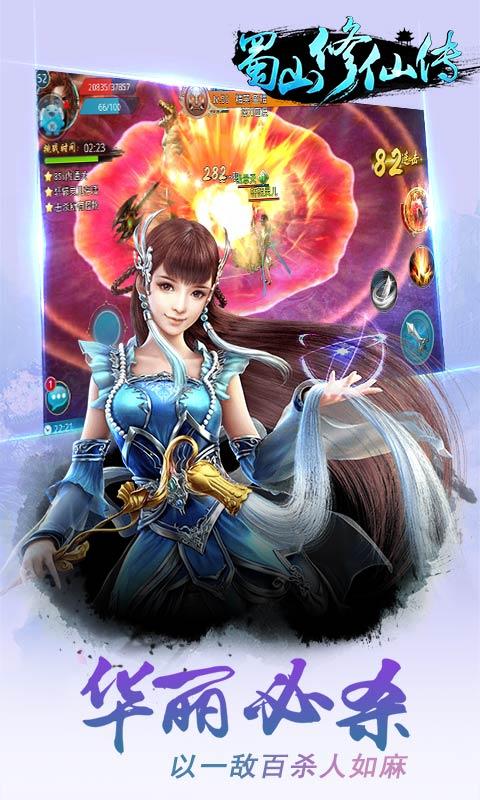 蜀山修仙传游戏截图2