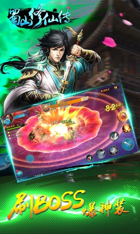 蜀山修仙传游戏截图