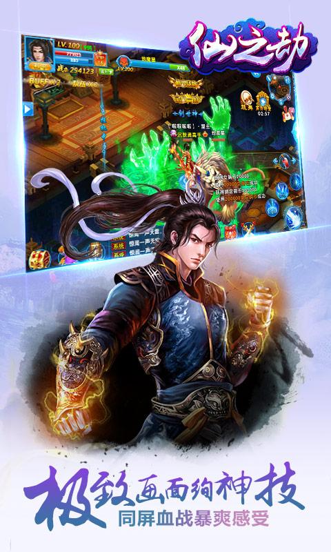 仙之劫游戏截图2