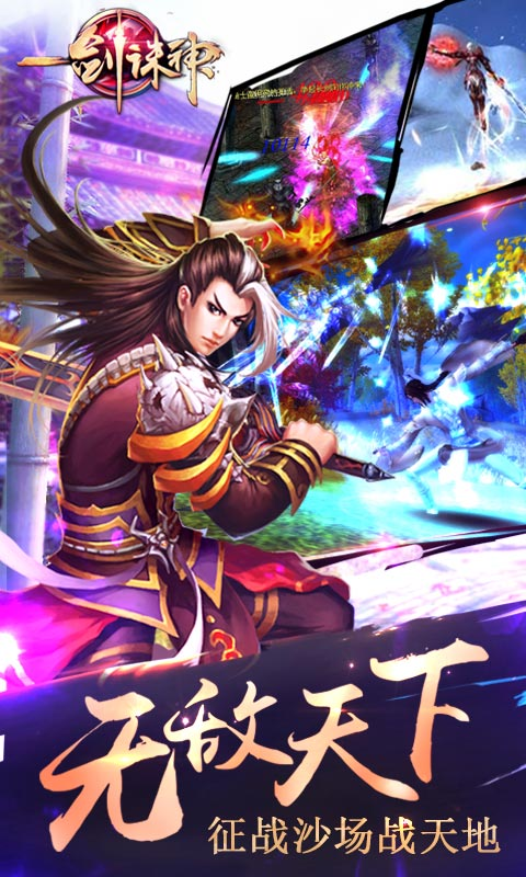 一剑诛神游戏截图3