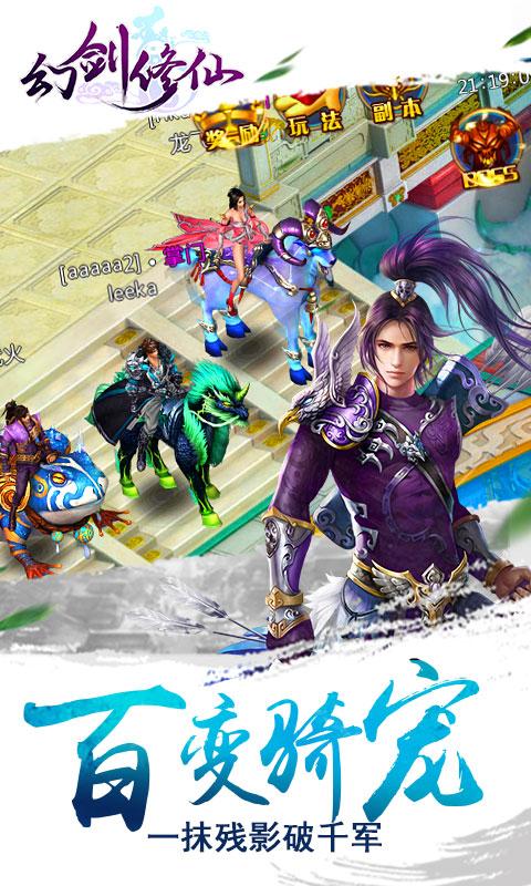 幻剑修仙游戏截图3