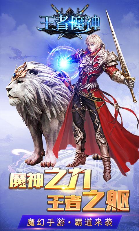 王者魔神游戏截图1