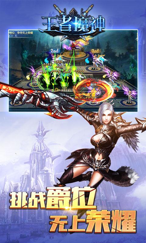 王者魔神游戏截图3