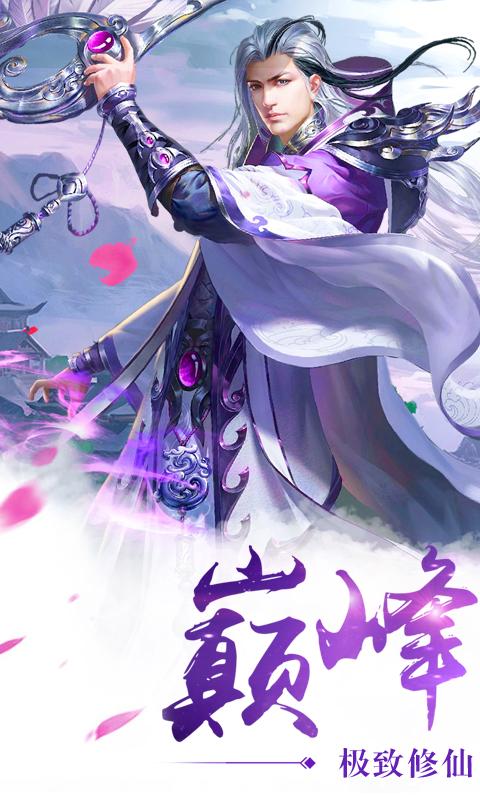 神魔幻境游戏截图1