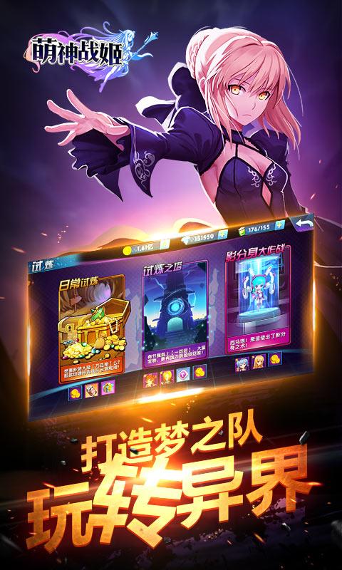 萌神战姬游戏截图5