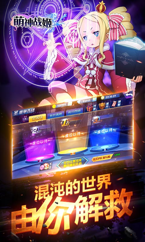 萌神战姬游戏截图1