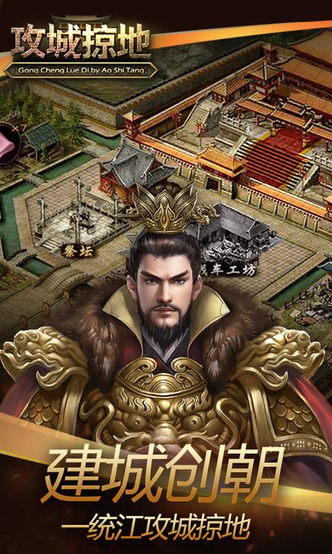 攻城掠地游戏截图1