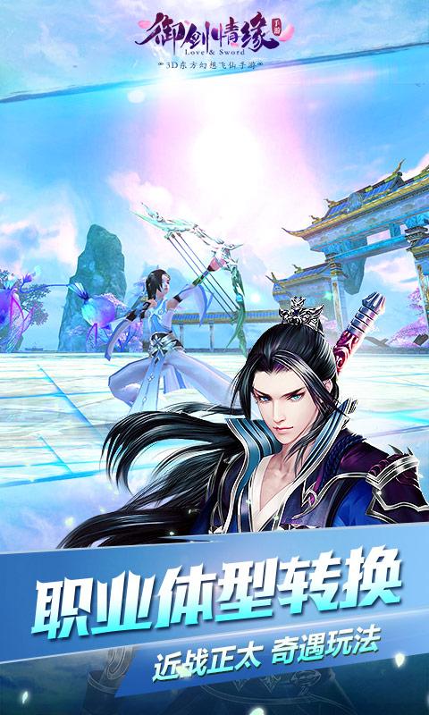 御剑情缘游戏截图3