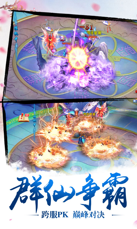 百战封仙游戏截图3