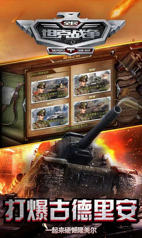 全民坦克战争游戏截图3