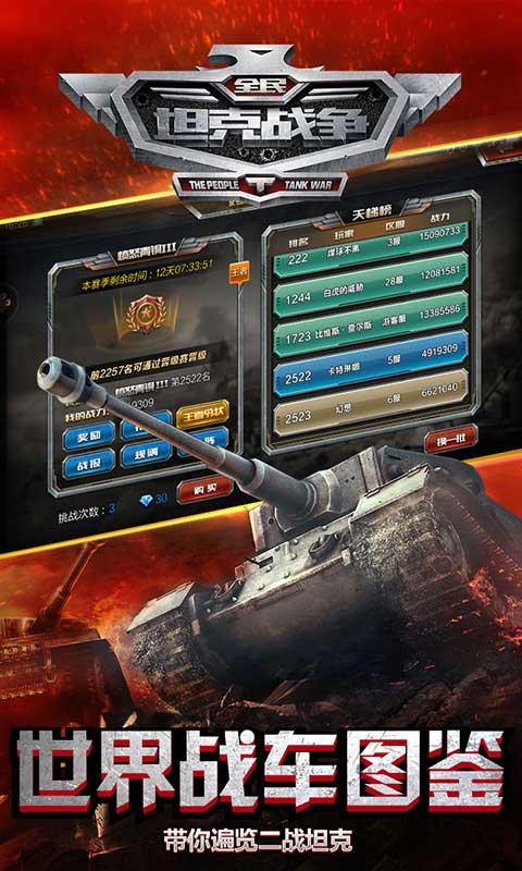 全民坦克战争游戏截图4