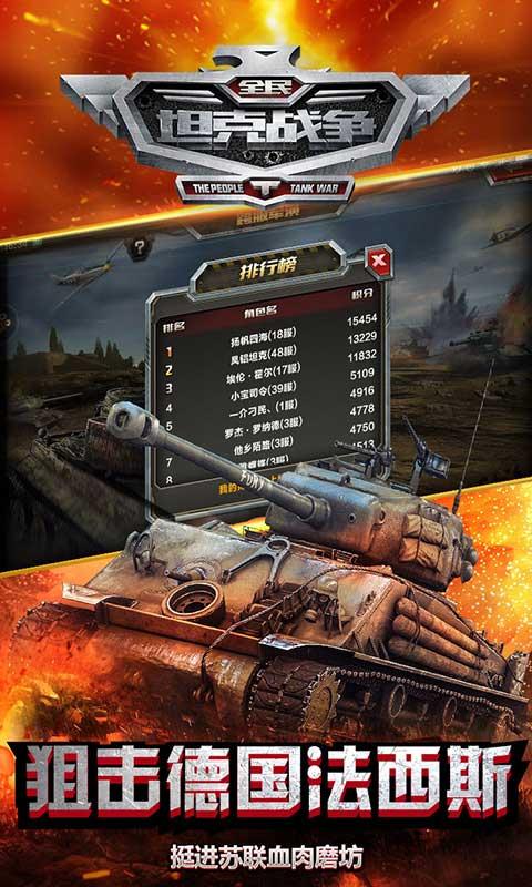 全民坦克战争游戏截图2