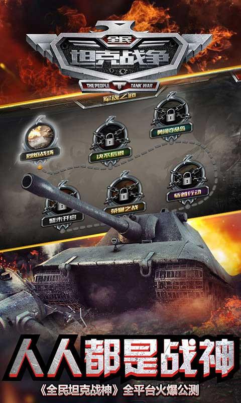 全民坦克战争游戏截图5