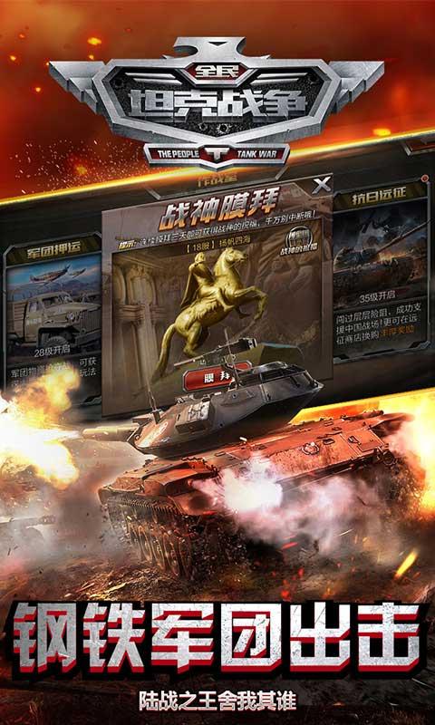 全民坦克战争游戏截图1