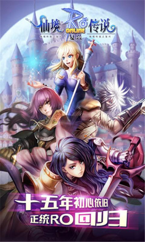 仙境传说之复兴游戏截图1