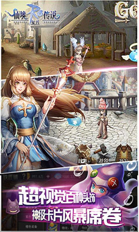 仙境传说之复兴游戏截图4
