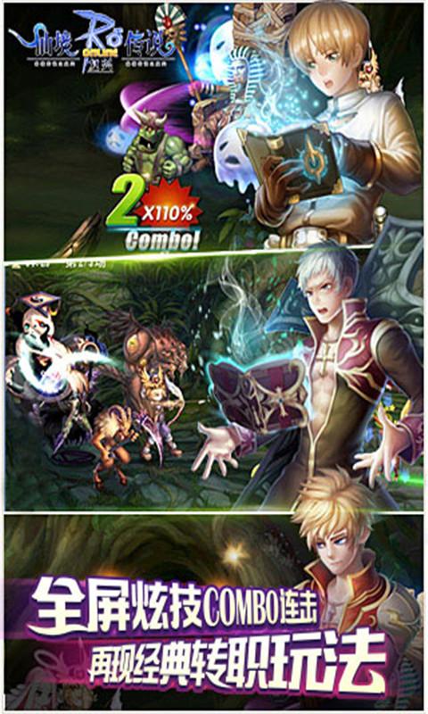 仙境传说之复兴游戏截图2