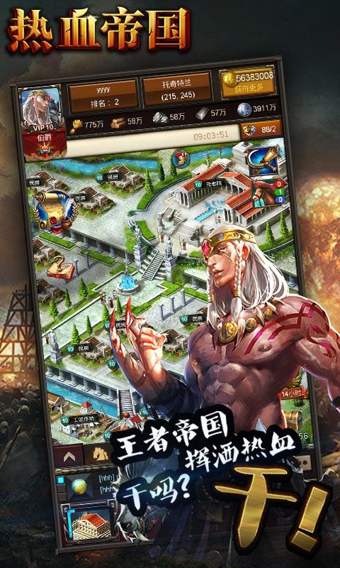 热血帝国游戏截图2