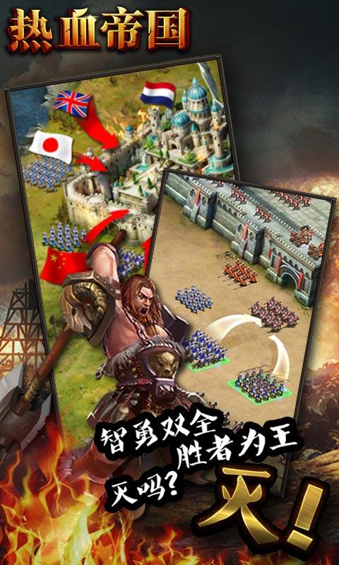 热血帝国游戏截图5