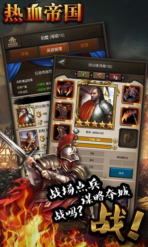 热血帝国游戏截图3