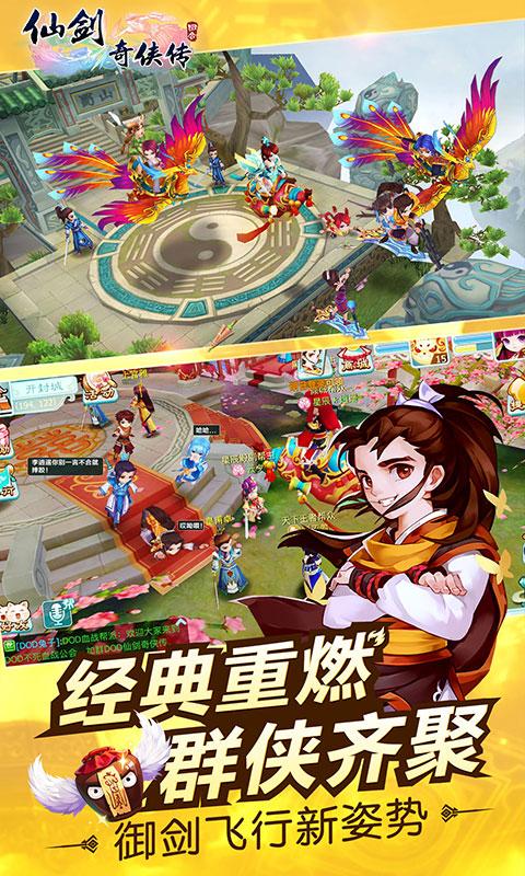 仙剑奇侠传3D回合游戏截图3