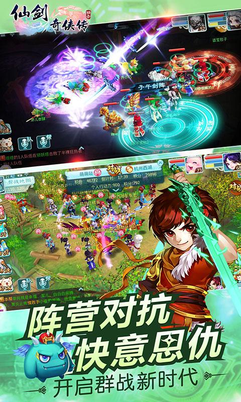 仙剑奇侠传3D回合游戏截图5