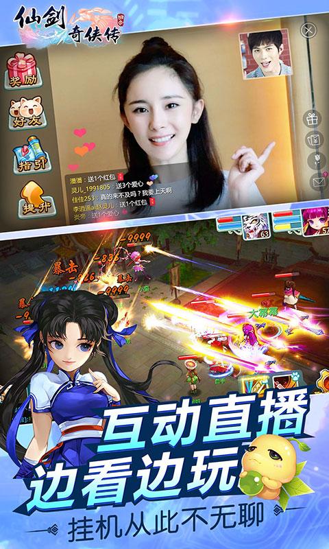 仙剑奇侠传3D回合游戏截图2