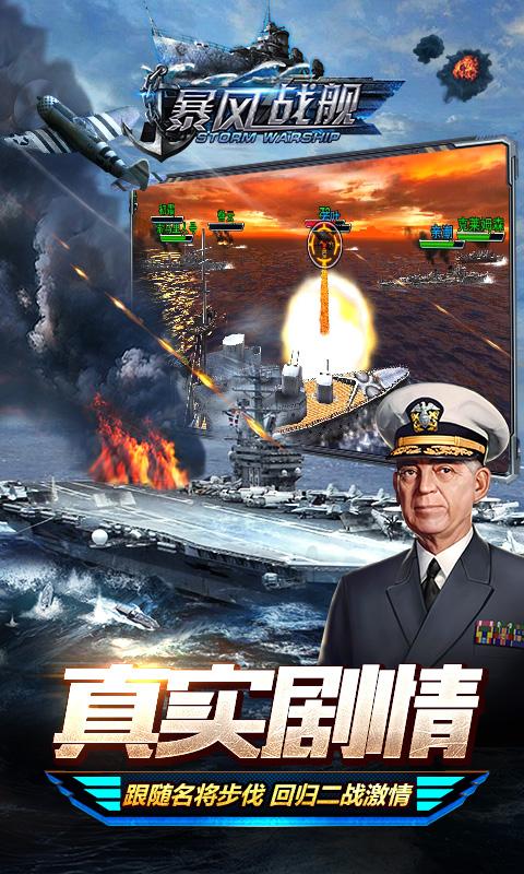 暴风战舰游戏截图4