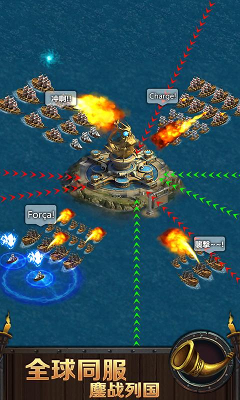 海洋战争游戏截图4
