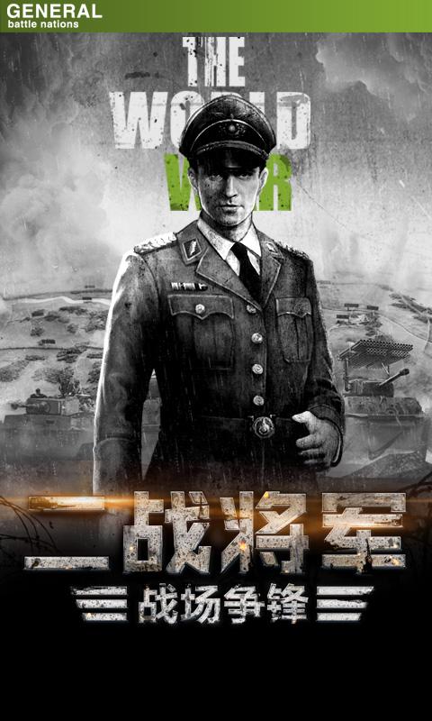 将军之战场争锋游戏截图4