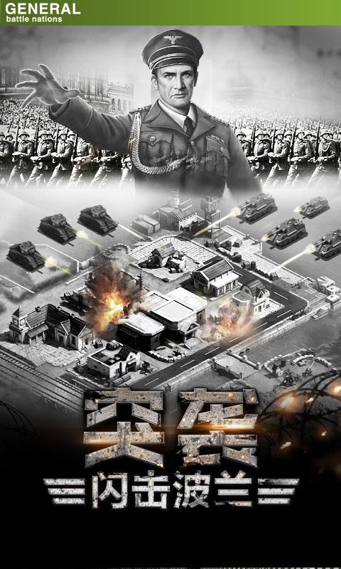 将军之战场争锋游戏截图3