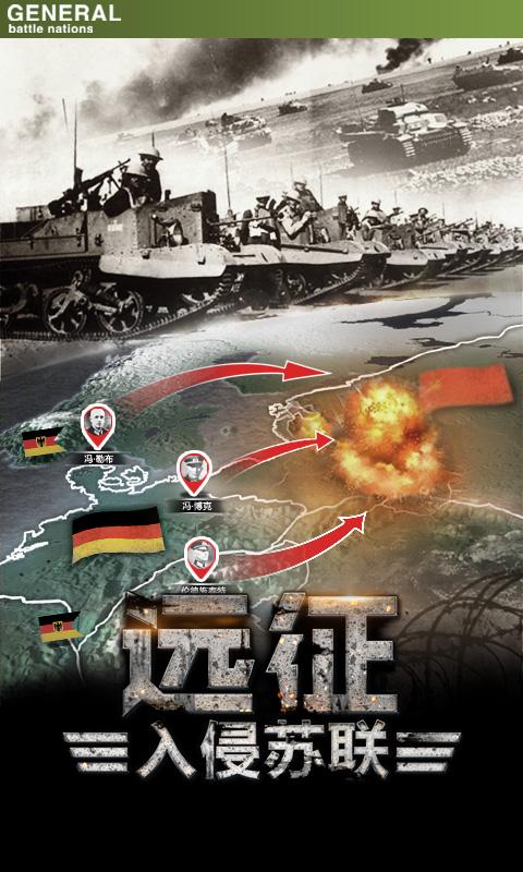 将军之战场争锋游戏截图2