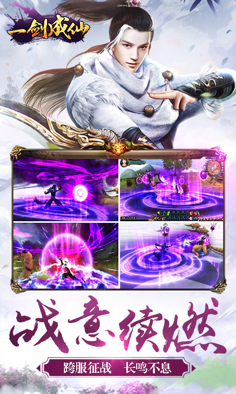 一剑成仙游戏截图4