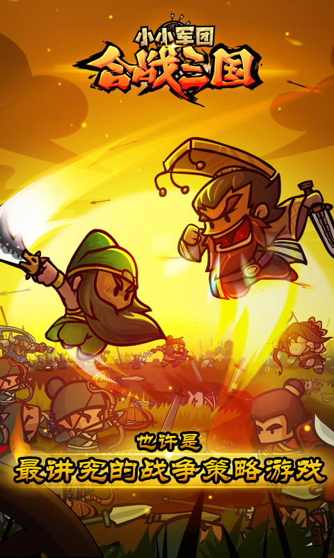小小军团合战三国游戏截图1